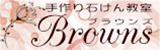 手作り石鹸ブラウンズ