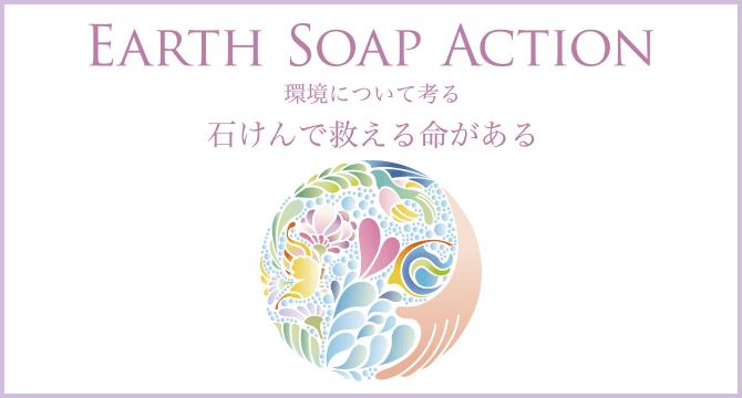 Earth Soap Action - 石けんで救える命がある